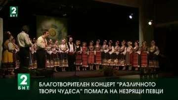 Благотворителен концерт помага на незрящи певци