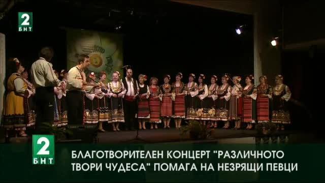 На Лазаров ден се проведе и благотворителен концерт на незрящи