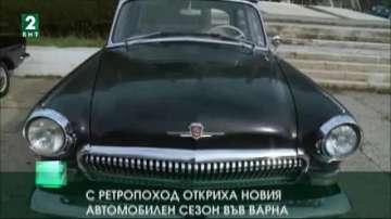 """С ретропохода """"Морски бриз"""" откриха новия автомобилен сезон във Варна"""