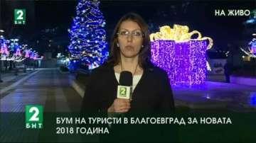 Благоевград в очакване на новата година
