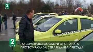 Таксиметрови шофьори от страната протестираха за справедлива присъда