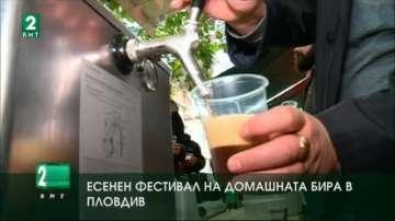 Есенен фестивал на домашната бира в Пловдив