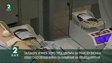 Нестандартна кампания за кръводаряване във Варна