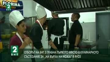 Отборът на БНТ 2 грабна първото място в кулинарно състезание в Русе