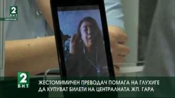 Видео-жестов превод помага на хора с увреден слух на Централна гара в София