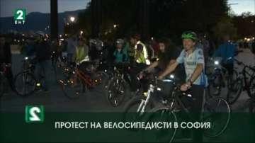 Протест на велосипедисти за повече толерантност на пътя