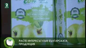 Расте интересът към българската продукция