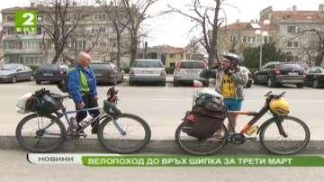 Велопоход до връх Шипка за 3 март