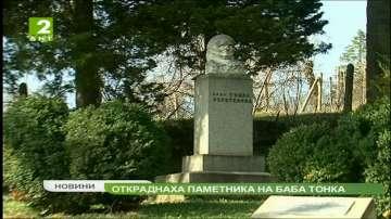 Откраднаха паметника на Баба Тонка