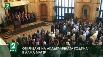 Откриване на академичната година в Алма матер