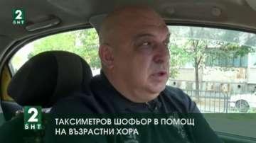 Таксиметров шофьор помогна на възрастен човек в Асеновград