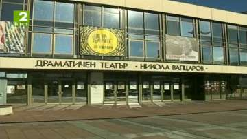 Служителите на театъра в Благоевград излязоха на протест