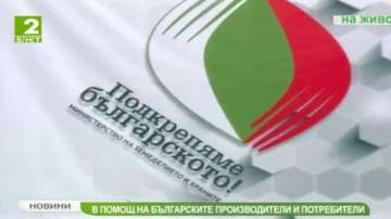 В помощ на българските производители и потребители