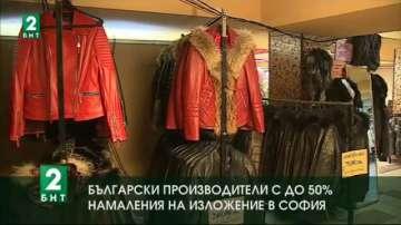Български производители с до 50% намаления на изложение в София