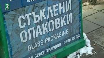 Центрове в пет общини ще събират опасни отпадъци