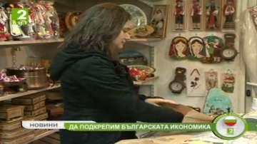 Да подкрепим българската икономика