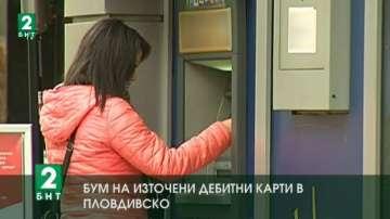 Бум на източени дебитни карти в Пловдивско