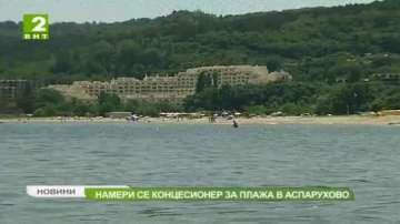 Намери се концесионер за плажа в Аспарухово