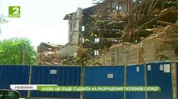 Каква ще бъде съдбата на разрушения Тютюнев склад?