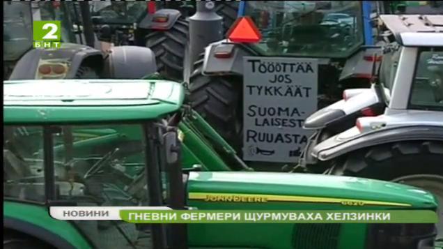Гневни фермери щурмуваха Хелзинки