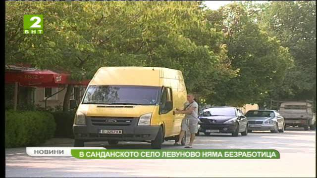 В санданското село Левуново няма безработица