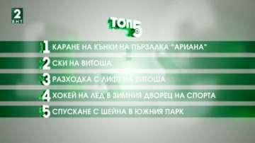 ТОП 5 на зимните забавления в София