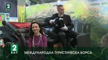 Международна туристическа борса в София
