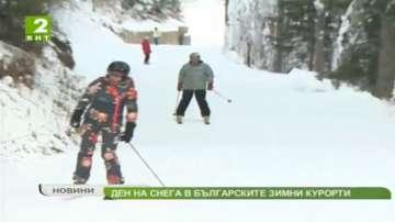Ден на снега в българските зимни курорти
