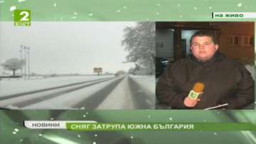 Сняг затрупа Южна България