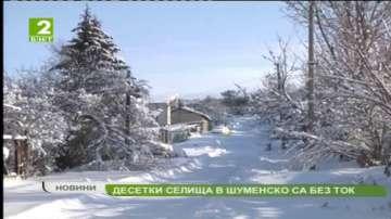 Десетки селища в Шуменско са без ток