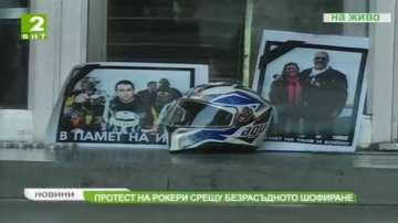 Протест на рокери срещу безразсъдното шофиране