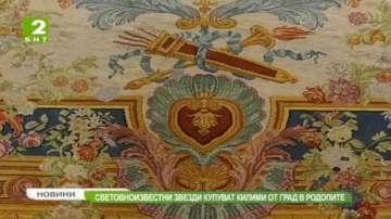 Световноизвестни звезди купуват килими от село в Родопите