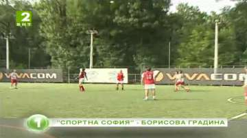 ТОП 5 на най-популярните спортни площадки в София