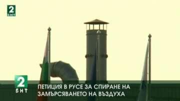 Петиция в Русе за спиране на замърсяването на въздуха