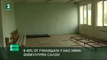 Училищa без физкултурен салон