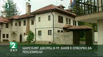 Царският дворец в град Баня е отворен за посетители
