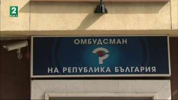 Над 28 000 граждани са потърсили помощта на омбудсмана през изминалата година