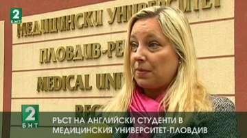 Ръст на английски студенти в Медицинския университет-Пловдив