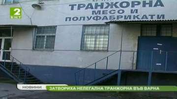 Затвориха нелегална транжорна във Варна