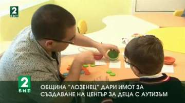 Община Лозенец дари имот за създаване на център за деца с аутизъм