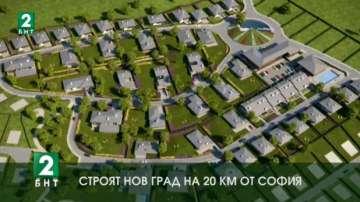 Строят нов град на 20 км от София