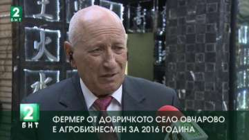 Фермер от добричкото село Овчарово е обявен за агробизнесмен за 2016