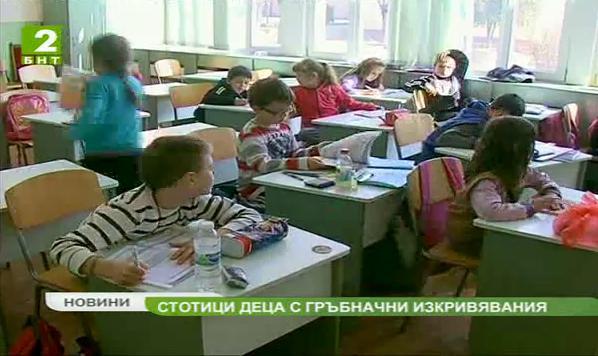 Стотици деца с гръбначни изкривявания в Благоевград