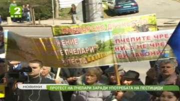 Протест на пчелари заради употребата на пестициди