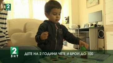 Дете на 2 години чете и брои до 100
