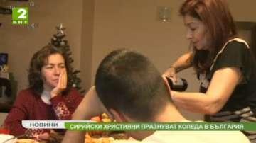 Сирийски християни празнуват Коледа в България