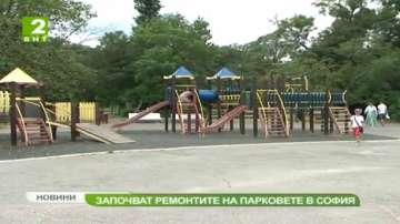 Започват ремонтите на парковете в София