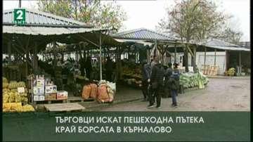 Търговци искат пешеходна пътека край борсата в Кърналово