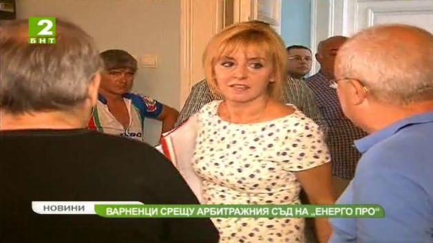 Варненци срещу арбитражния съд на Енерго Про