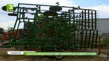 Зърнопроизводители настояват комбайните да се движат и нощем